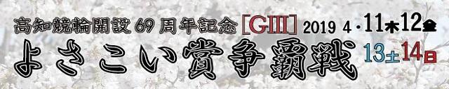 20190405kohchi_g3