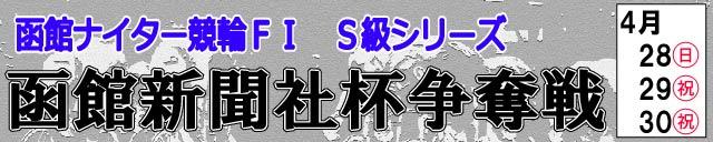 函館20190428