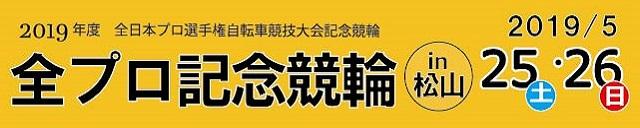 松山全プロ記念