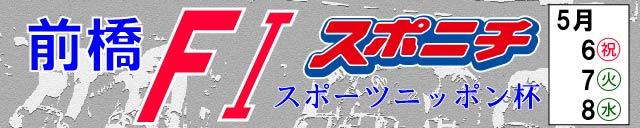 前橋20190506