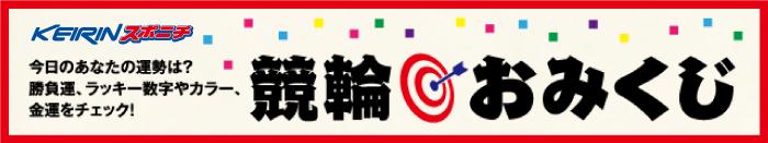 ドット jp 競輪