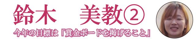 鈴木美教②