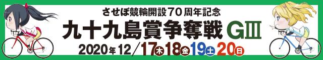 20201217佐世保G3