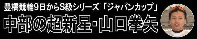 20210409toyohashi