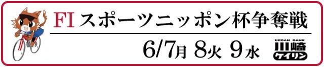 20210606kawasaki