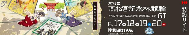 20210617高松宮記念杯・特設