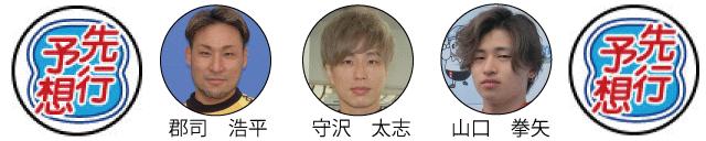 福井看板02